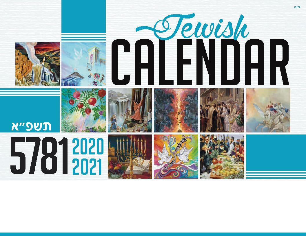 Chabad Calendar 2021 Jewish Art Calendar   Chabad of Downtown Coral Gables